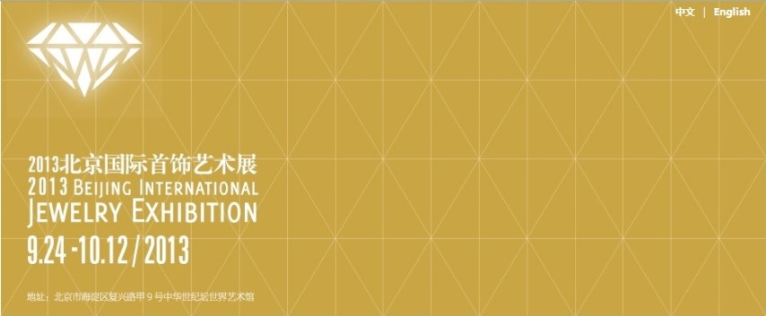 Beijing International Jewelry Exhibition 2
